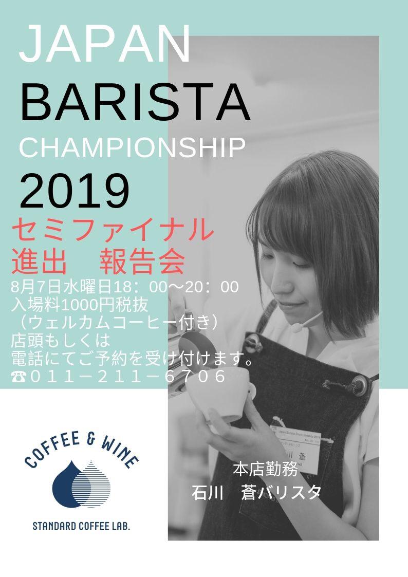 【石川バリスタ Japan Barista Championship 2019 セミファイナル進出報告会 開催のお知らせ】