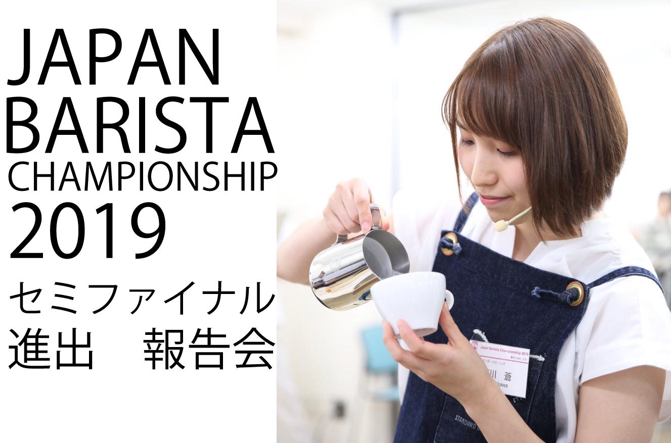 【石川バリスタJBC2019セミファイナル進出報告会を行いました!】