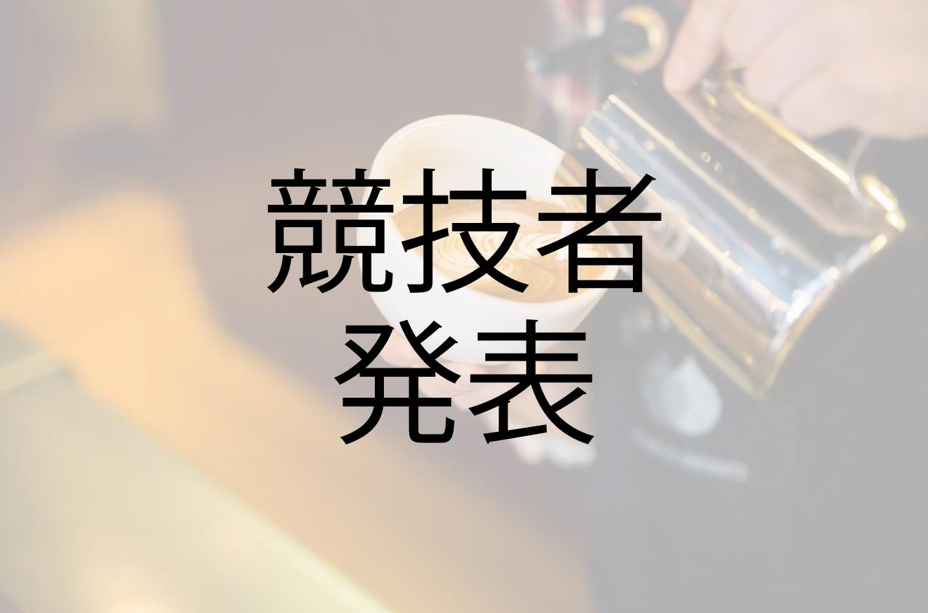 SCL LATTE ART COMPETITION 2019 書類・画像審査通過者 発表