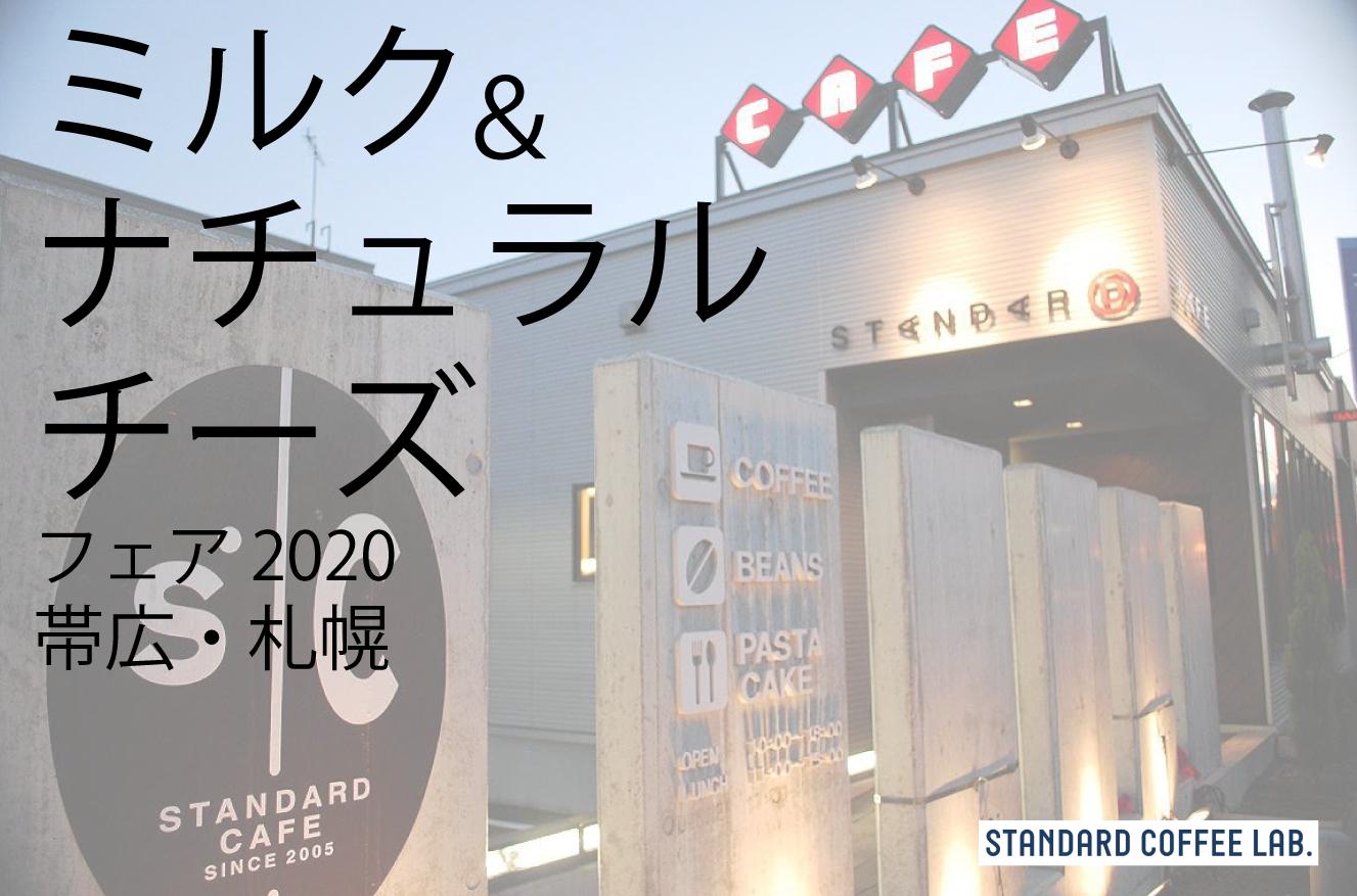 ミルク&ナチュラルチーズフェア 2020(帯広・札幌)に出店!