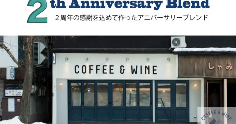 COFFEE & WINE STANDARD COFFEE LAB. 2th Anniversary