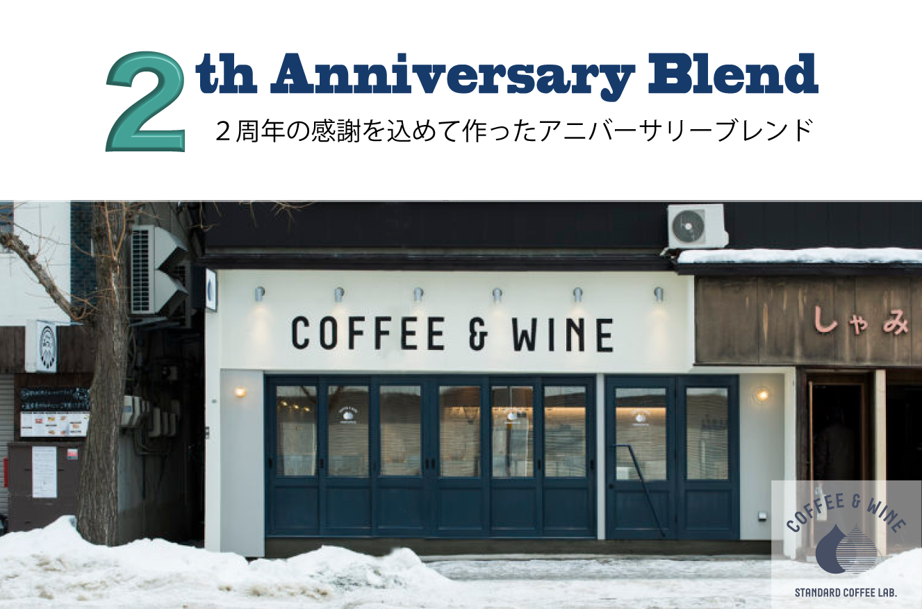 COFFEE & WINE STANDARD COFFEE LAB. 2th Anniversary