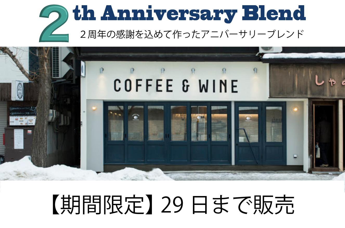 Anniversary Blendは今年いっぱいの販売になります!