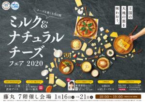 帯広 ミルク&ナチュラルチーズ