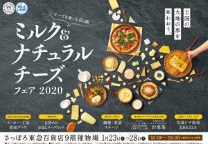 札幌 ミルク&ナチュラルチーズ