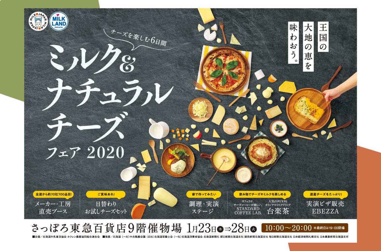 ミルク&ナチュラルチーズフェア2020 【札幌】に出店しています!