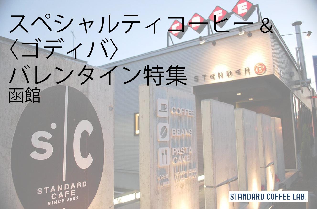 スペシャルティコーヒー&〈ゴディバ〉バレンタイン特集 (函館)に出店