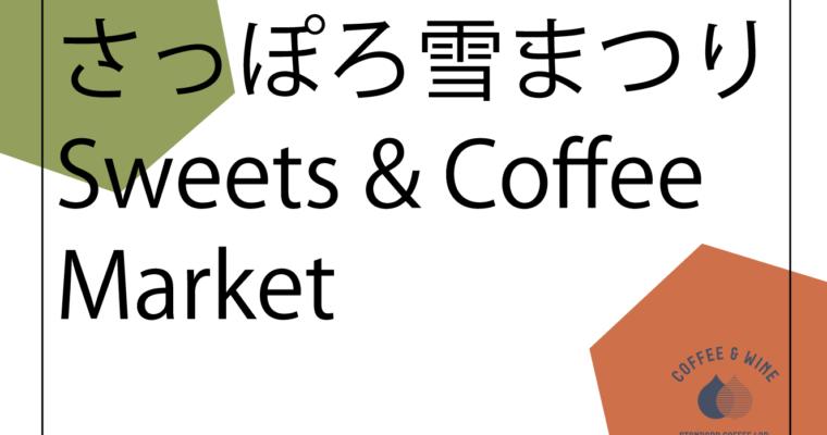 さっぽろ雪まつり 「Sweets & Coffee Market」に出店!