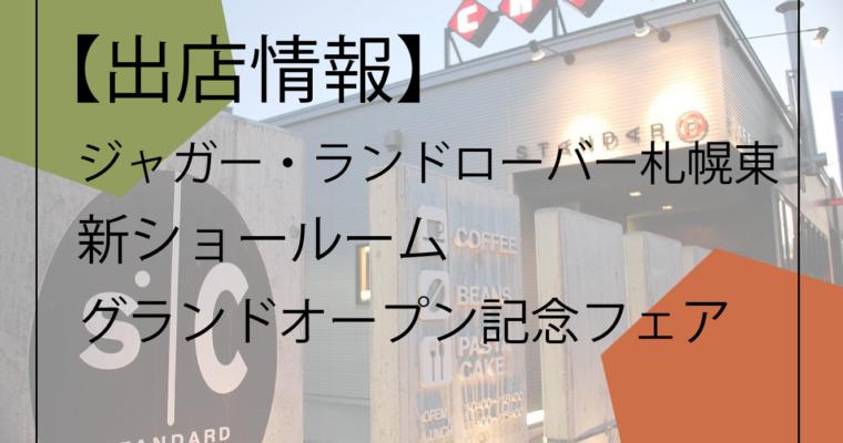 ジャガー・ランドローバー札幌東 新ショールーム グランドオープンを記念して特別フェア【出店情報】