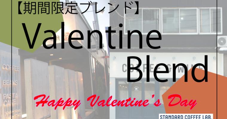 【期間限定】 バレンタインブレンドの販売!