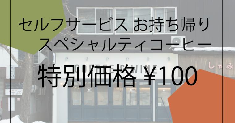 【お持ち帰りセルフサービスコーヒー!】