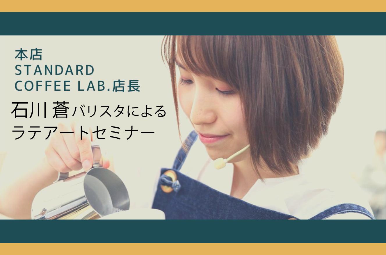 【特別開催】 石川 蒼 バリスタによるセミナーを開催します。