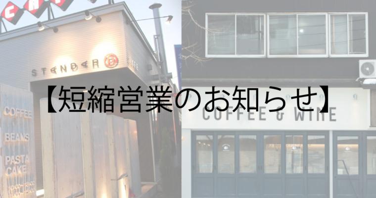 STANDARD COFFEE LAB. 両店舗 短縮営業のお知らせ
