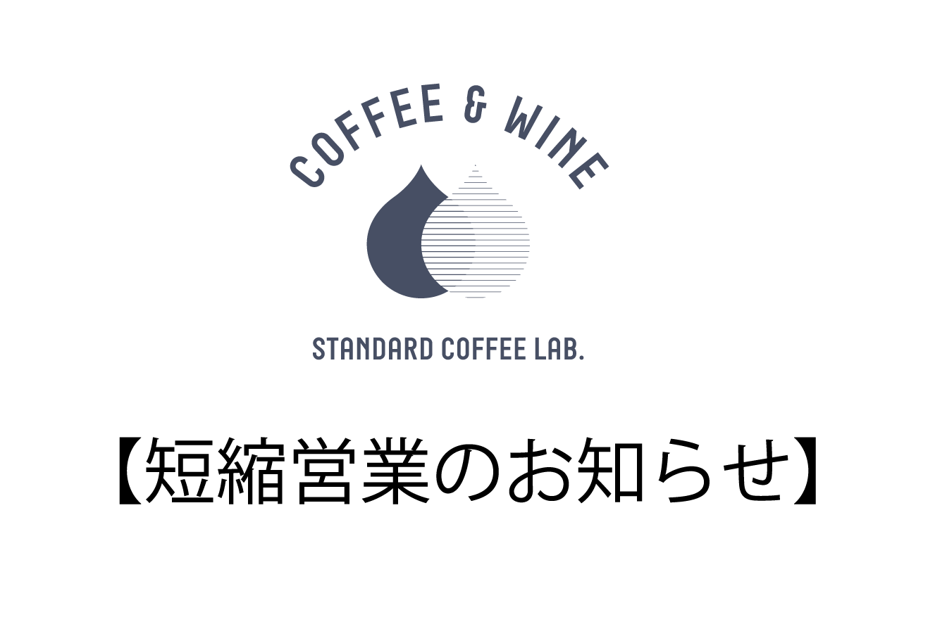 COFFEE&WINE STANDARD COFFEE LAB. 短縮営業のお知らせ