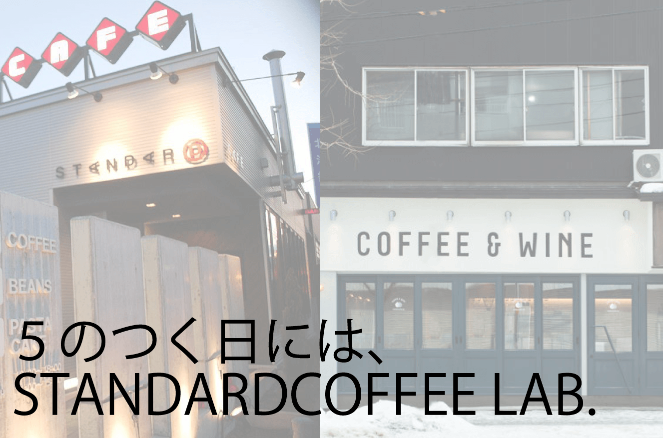 5のつく日はSTANDARD COFFEE LABへ!