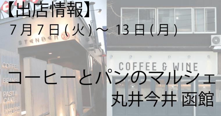 丸井今井 函館店 「コーヒーとパンのマルシェ」