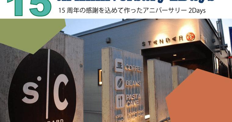藤野本店 STANDARD COFFEE LAB. 15周年!