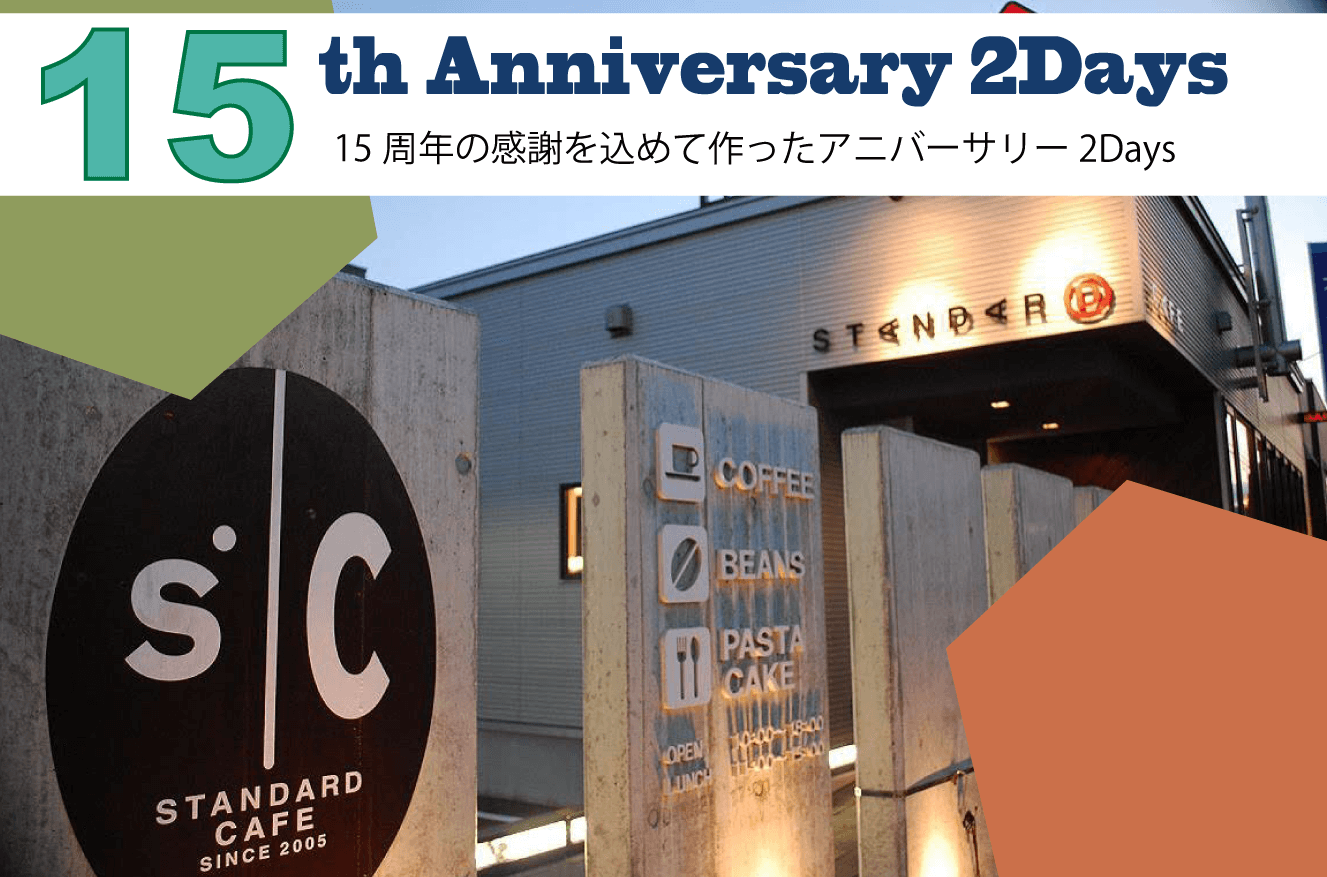 藤野本店 STANDARD COFFEE LAB. 15周年!