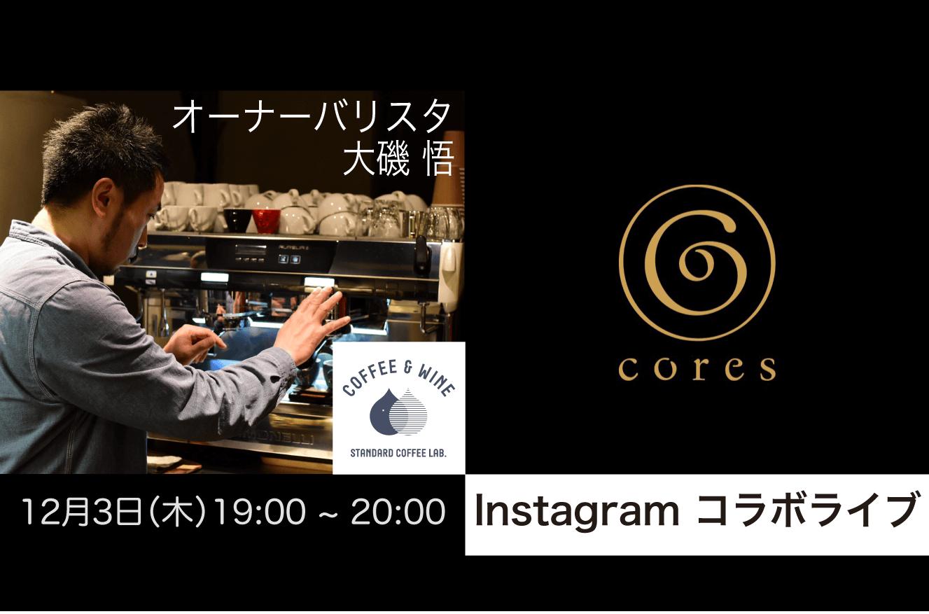 Cores&当店オーナーバリスタ 大磯 悟 インスタグラムコラボライブ