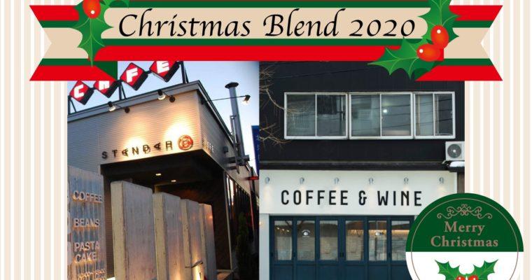 Christmas Blend 2020 の販売!