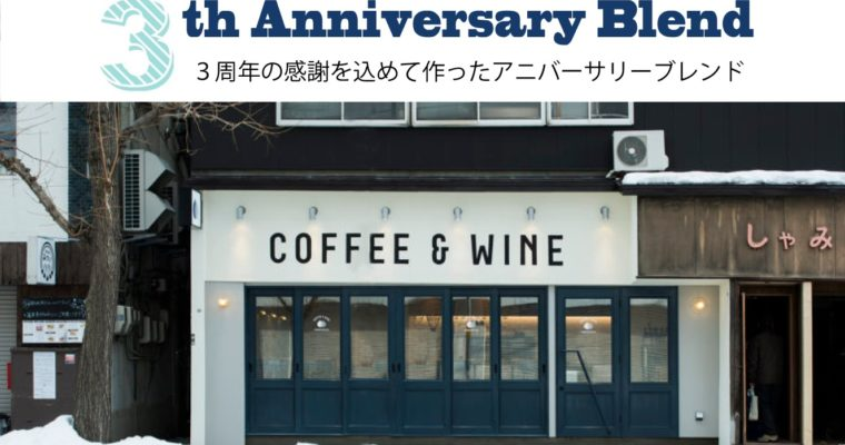 COFFEE & WINE STANDARD COFFEE LAB. 3TH ANNIVERSARY