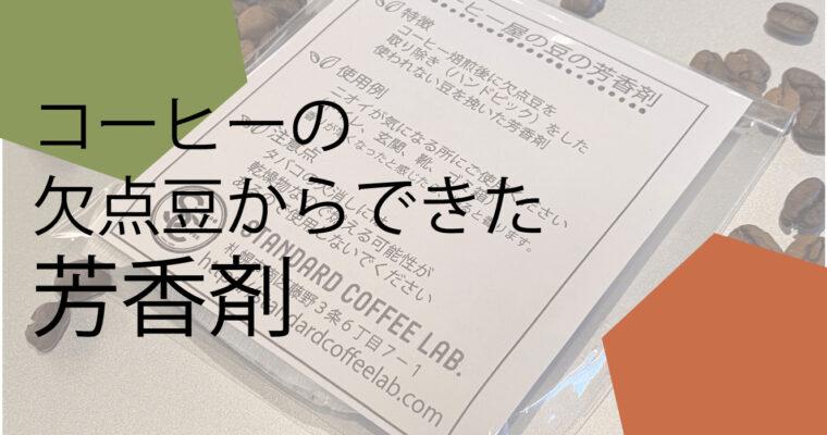 コーヒーの欠点豆からできた芳香剤