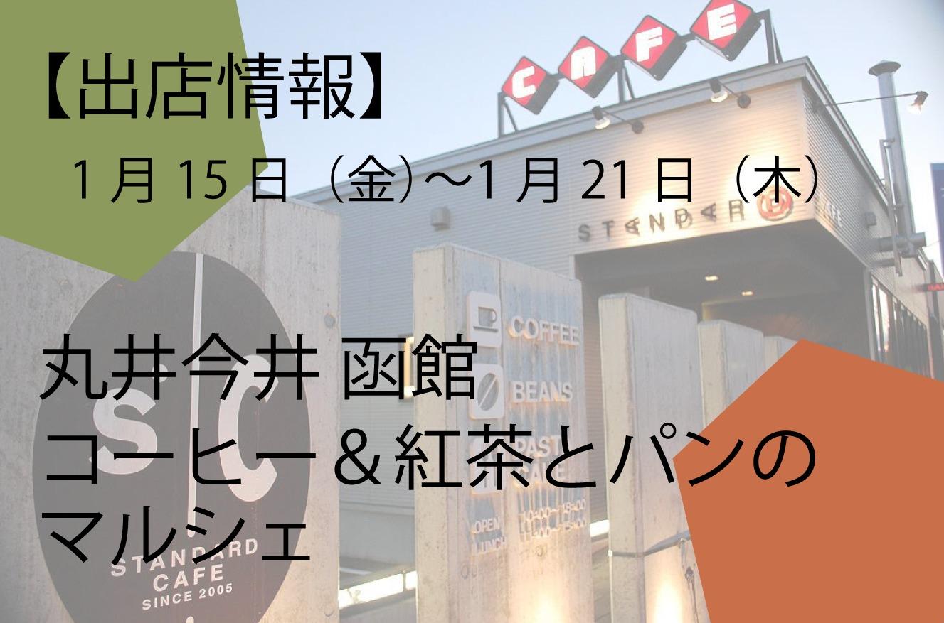 丸井今井 函館店 「コーヒー&紅茶とパンのマルシェ」に出店します!