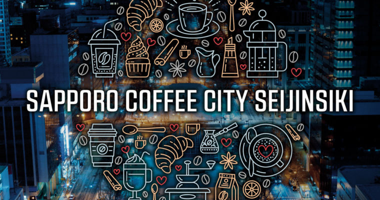 2021.01.11 〜 2021.01.31「SAPPORO COFFEE CITY SEIJINSIKI」