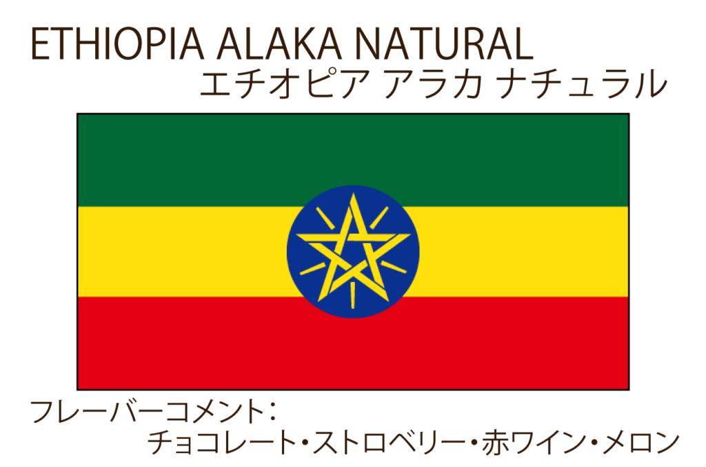 エチオピア_アラカ_ナチュラル