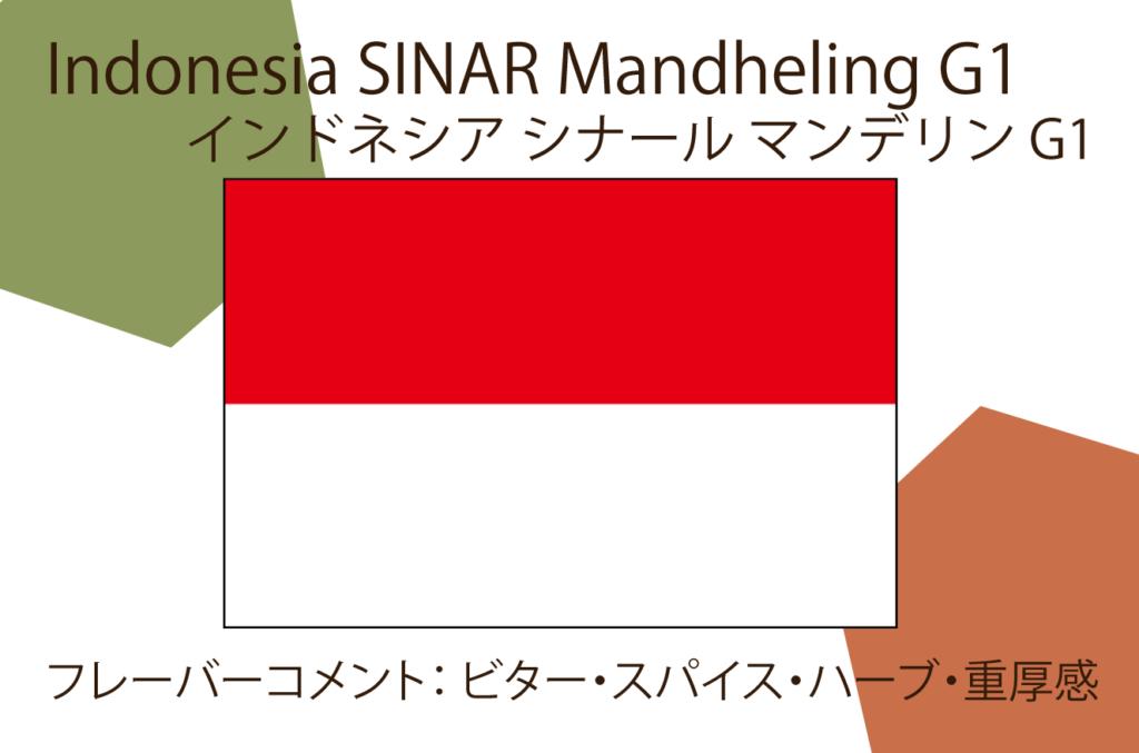 インドネシア-シナール-マンデリン-G1