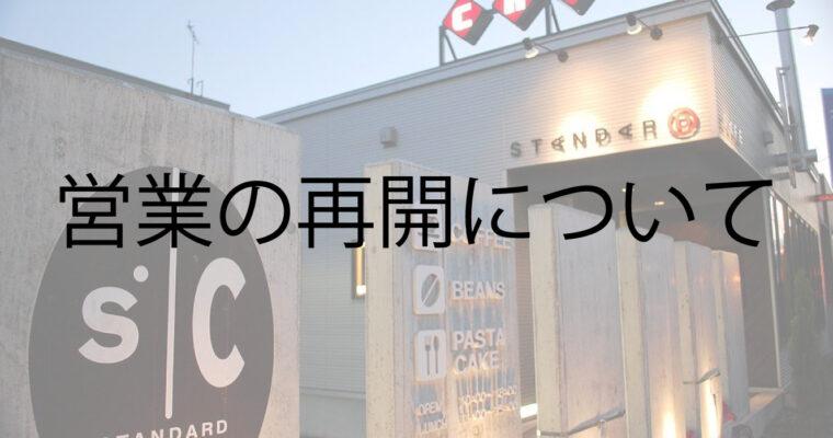 藤野本店 営業を再開について