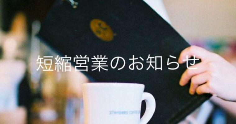 藤野本店・2号店 営業時間変更のお知らせ