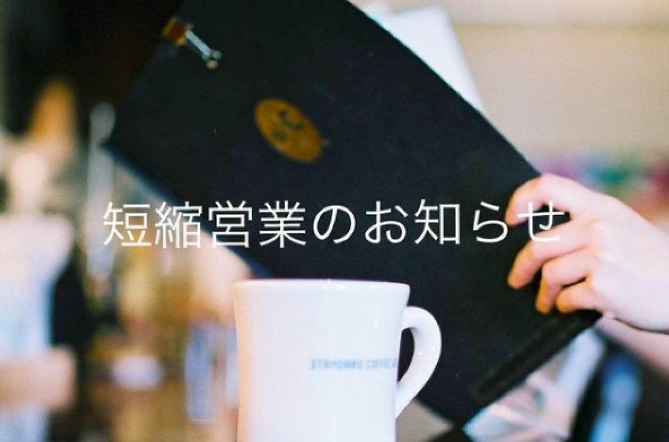 藤野本店 営業時間変更のお知らせ