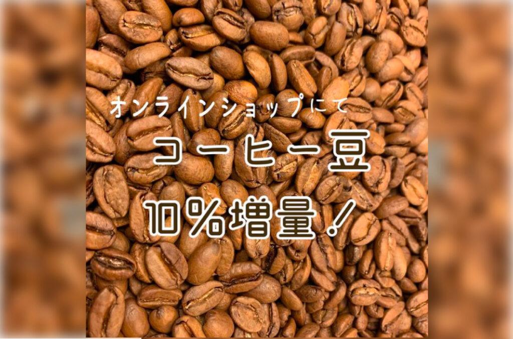 コーヒー豆10%増量キャンペーン