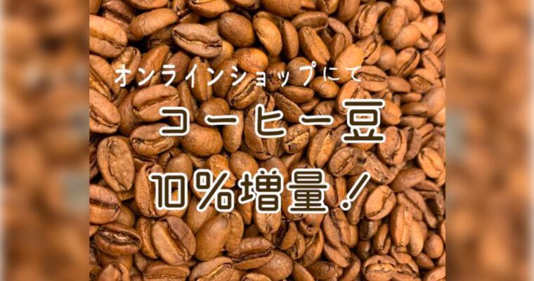 コーヒー豆10%増量キャンペーン!