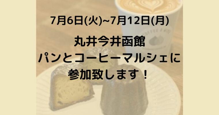 丸井今井函館 パンとコーヒーのマルシェに参加致します!
