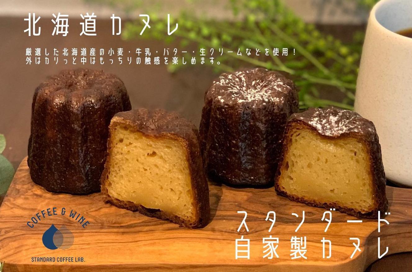 北海道産の原材料にこだわった自家製「北海道カヌレ」