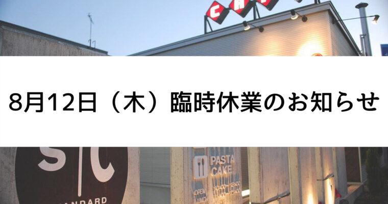 8月12日(木)藤野本店臨時休業のお知らせ