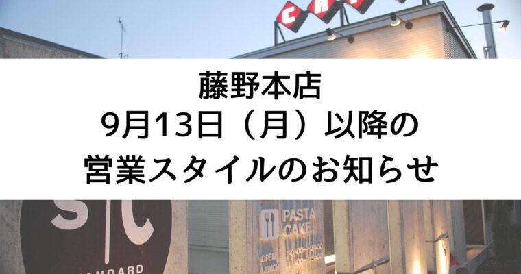藤野本店の9月13日以降の営業スタイルについて